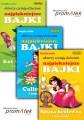 PAKIET: Aktorzy czytają dzieciom NAJPIĘKNIEJSZE BAJKI - ZESTAW II audiobook bajki